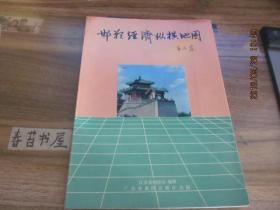 邯郸经济纵横地图