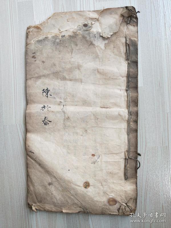 461明代状元【陈於泰】手写稿本一册全、尺寸23.5x13cm【宋版、元版、明版、手写。手抄、写刻、版本】