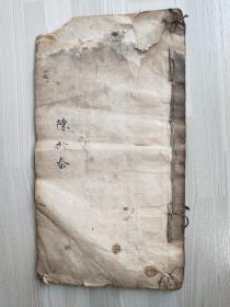 461明代状元【陈於泰】手写稿本一册全、尺寸23.5x13cm【宋版、元版、明版、手写。手抄、写刻、版本