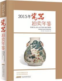 2015年瓷器拍卖年鉴  K28