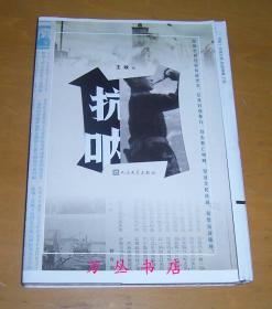 抗战呐喊:民国珍稀史料中的抗日战争(毛边未裁本)作者王政签名