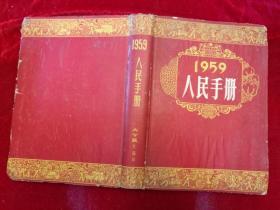 人民手册·1959年·硬精装