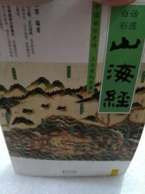 白话全译彩图珍藏版《山海经》一册