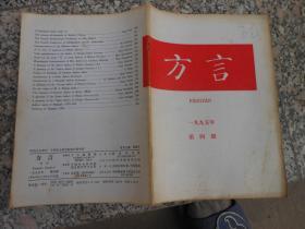 杂志;方言1995年第4期;汉语方言资料宝库序
