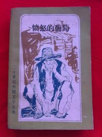 愤怒的葡萄 二十世纪外国文学丛书