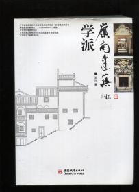 岭南建筑学派(作者钤印本)