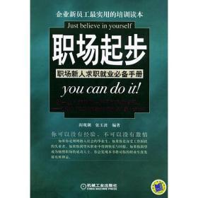 职场起步:职场新人求职就业必备手册