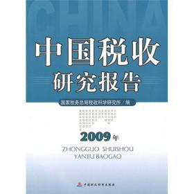 中国税收研究报告:2009年