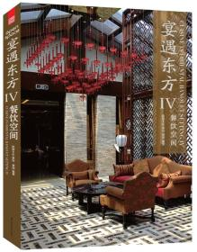 宴遇东方.4:餐饮空间(全面、综合、开放的东方餐饮空间室内设计,东方餐饮空间室内设计之精髓)