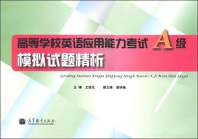 高等学校英语应用能力考试A级模拟试题精析