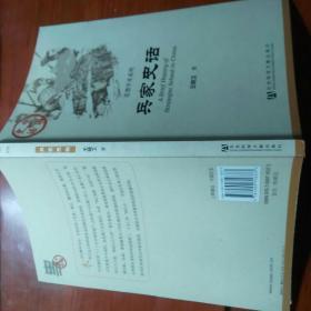 中国史话·思想学术系列:兵家史话