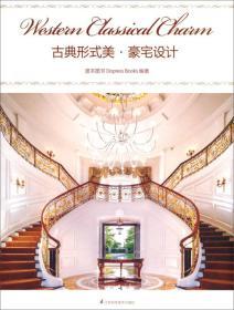 古典形式美 豪宅设计