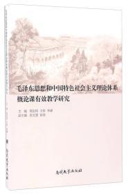 毛泽东思想和中国特色社会主义理论体系概论课有效教学研究