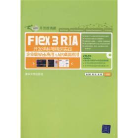 Flex 3 RIA开发详解与精深实践:企业级Web应用与AIR桌面应用