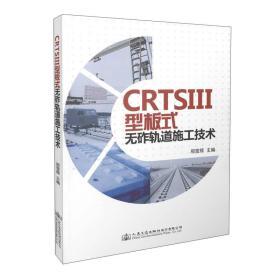 CRTSⅢ型板式无砟轨道施工技术