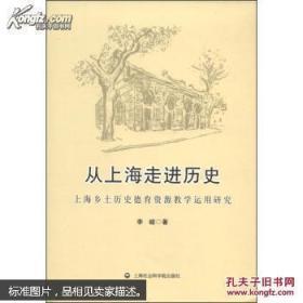 从上海走进历史 : 上海乡土历史德育资源教学运用研究