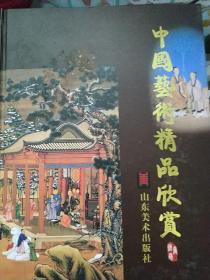 中国艺术精品欣赏