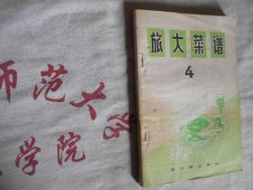 旅大菜谱 4