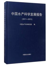 中国水产科学发展报告