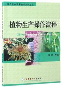 植物生产操作流程/现代农业实用技术系列丛书