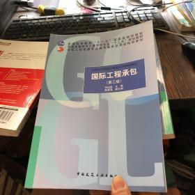 国际工程承包(第3版)