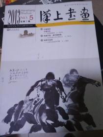 汉上书画:2013 NO.5(总第5辑)