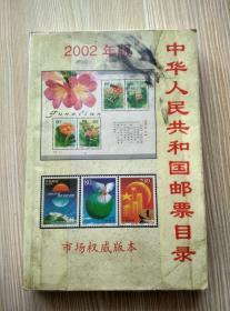 2002年中华人民共和国邮票目录