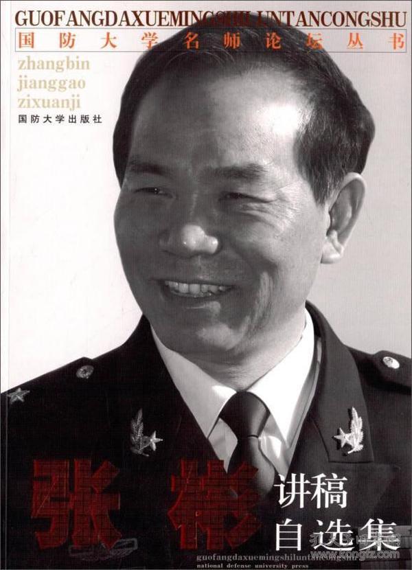 张彬讲稿自选集