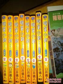 蜡笔小新.精华版.幼稚园篇等8册