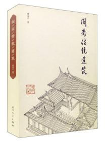 闽南传统建筑