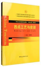 当天发货,秒回复咨询二手正版烹饪与营养模块西点工艺与实训 陆理民 中国旅游出版社 9如图片不符的请以标题和isbn为准。
