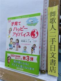 子育てハッピーアドバイス 3 明桥大二 日文原版32开软精装1万年堂出版育儿书