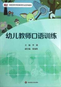 高职高专学前教育专业系列教材 幼儿教师口语训练