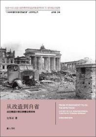 """""""二战战败国的改造与反省之路""""比较研究丛书:从改造到自省 战后美国对德反亲善政策探微"""