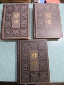 辞源 存一三四册 1983年修订1版2印