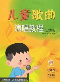 儿童歌曲演唱教程(低幼版 附光盘)