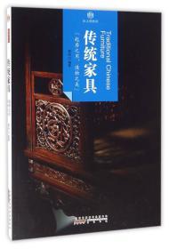 印象中国·纸上博物馆·传统家具