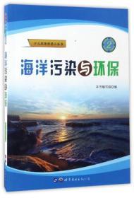 正版新书】海洋污染与环保