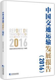 中国交通运输发展报告(2016)