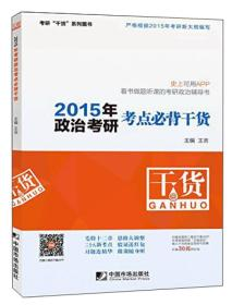 2015年考研政治考点必背干货