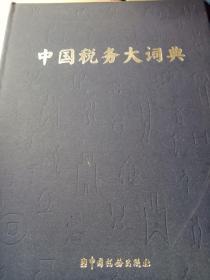 中国税务大词典