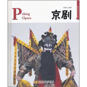 京剧(典藏版)