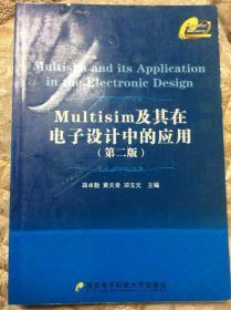 Multisim及其在电子设计中的应用(第2版)