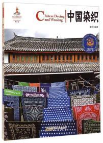 中国红:中国染织(汉英对照)(文化遗产篇)