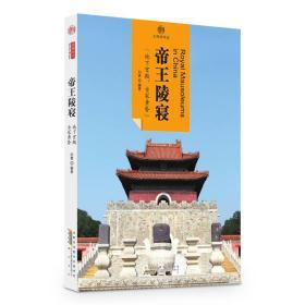 印象中国·文明的印迹·帝王陵寝