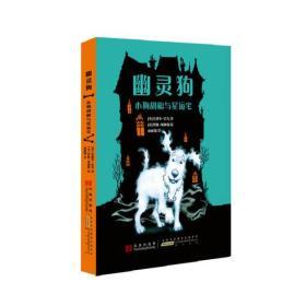 幽灵狗:小狗胡椒与星运宅