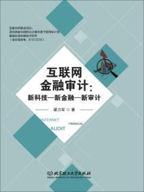 互联网金融审计:新科技—新金融—新审计