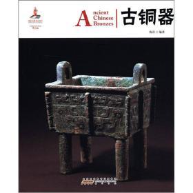 中国红:古铜器(汉英对照)