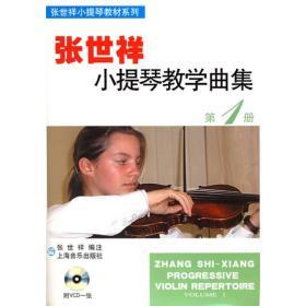新书--张世祥小提琴教材系列:张世祥小提琴教学曲集-第1册