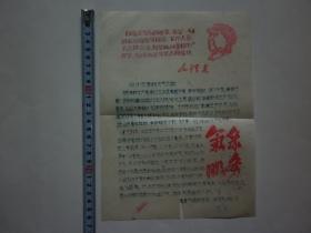 1967年山西闻喜气象服务站四月份《气象服务》(四月份长期天气预报)(印毛主席头像和语录)【16开1张、传单式样】